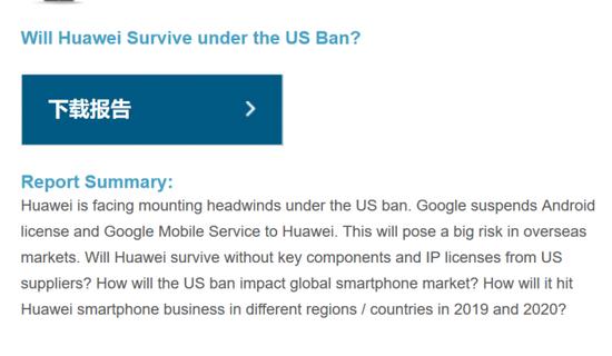 假设禁令持续 华为全球手机出货量将同比下降24%