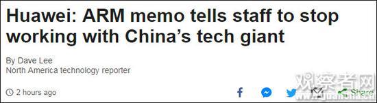 英媒:芯片巨头ARM遵守美新规定 停止与华为合作