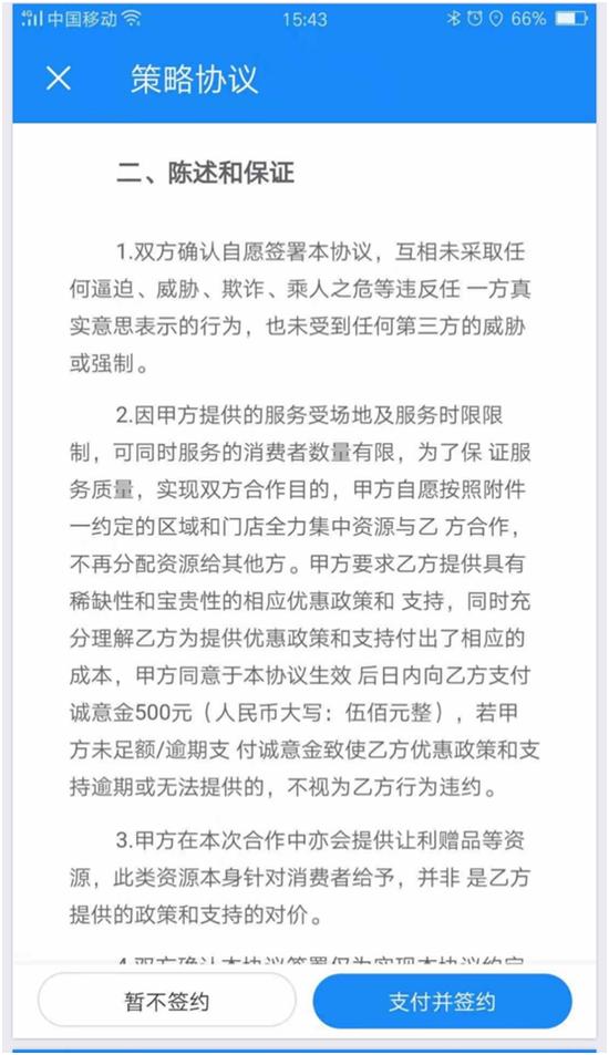 """饿了么温州重操""""二选一"""" 20户商家实名举报"""
