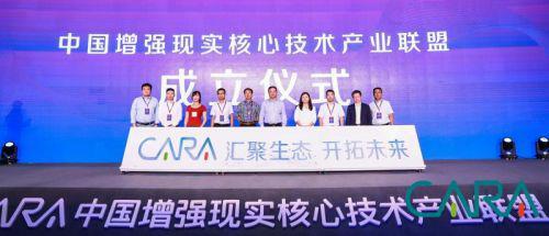 中国增强现实核心技术产业联盟宣布成立