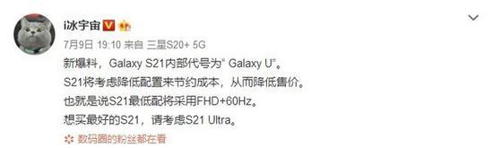 曝三星S21低配版只有60HzNote21Ultra渲染图曝光