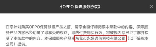 ▲Vivo、OPPO的卖后办事均中包给第三圆公司