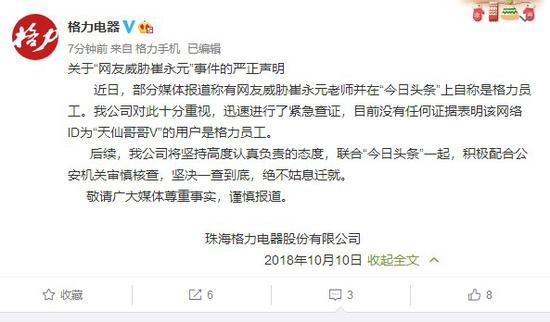 崔永元遭格力员工威胁