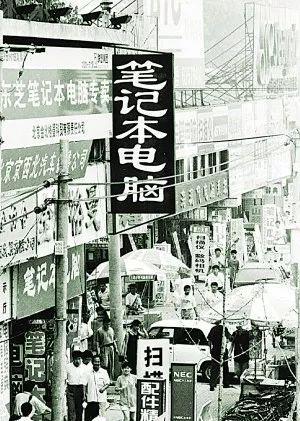 九十年代的中关村