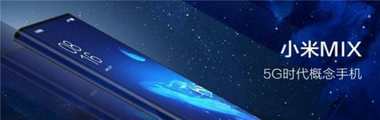 小米MIX 5G时代概念手机的渲染图疑似遭京东提...