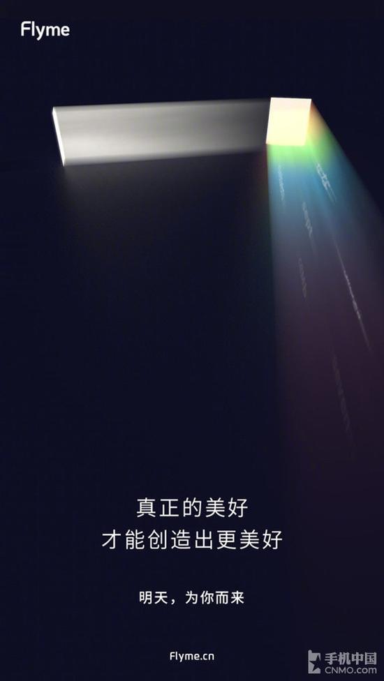 Flyme 7预热海报