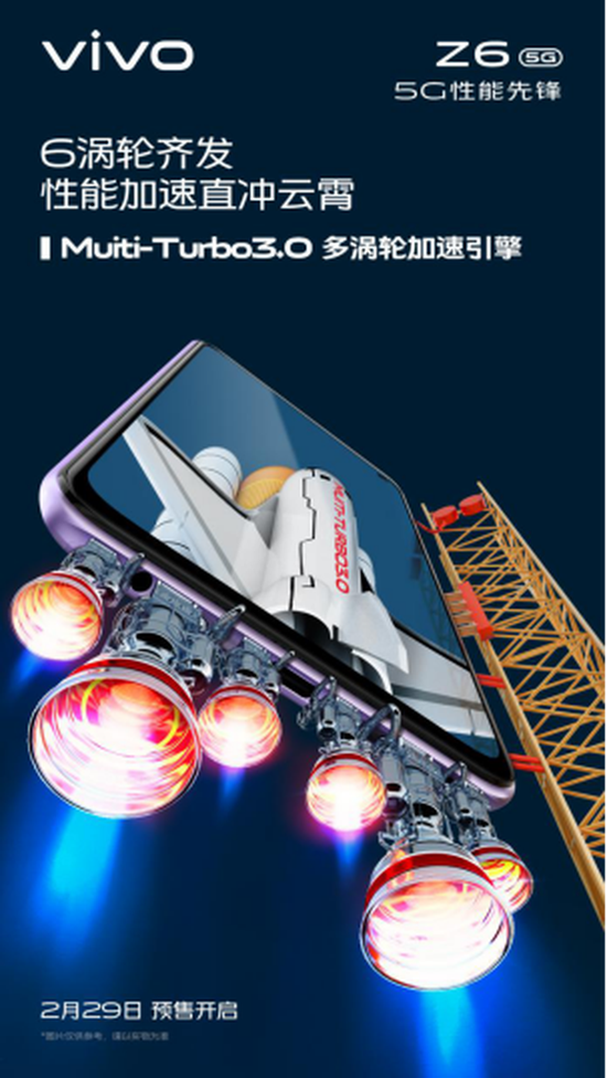 vivo Z6即将上市:系统级加速引擎搭配PC级液冷散热