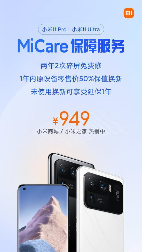 小米11 Pro/Ultra手机保障服务上线:2次碎屏免费修