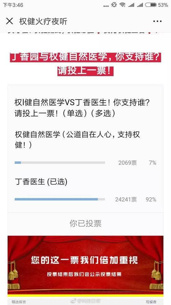 权健旗下公众号发起微信投票请网友站队,结果……