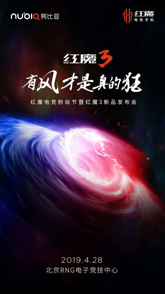 首款风冷电竞手机 红魔3正式官宣4月28日发布