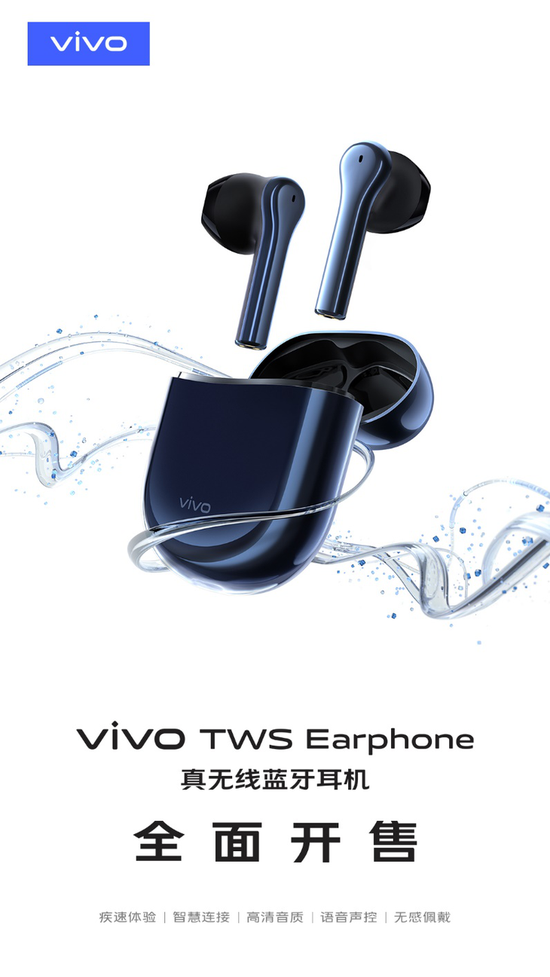 vivo旗下首款真无线耳机开售,搭载高通旗舰级蓝牙平台及双路传输技术