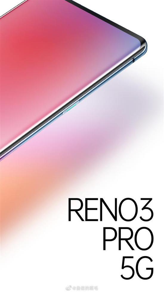 OPPOReno3Pro曝光:7.7mm厚度、4025mAh电池