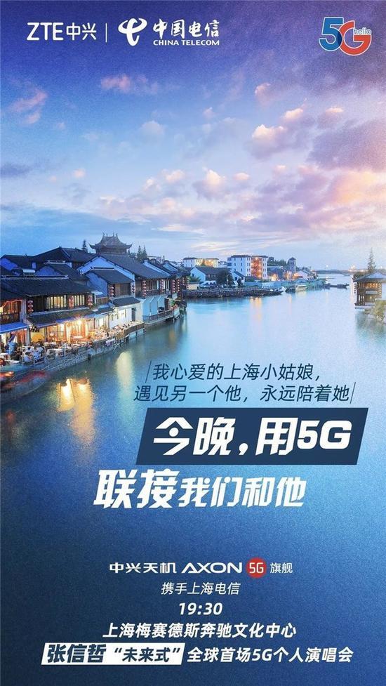 中兴天机Axon 10s Pro即将发布 骁龙865+5G双模