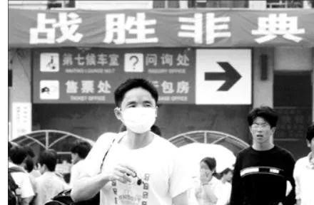 2003年,非典疫情席卷中国大地