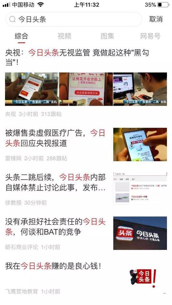 """网易新闻页面搜索""""今日头条"""""""