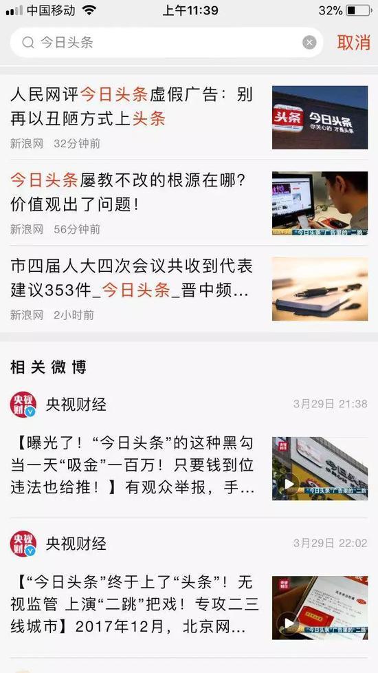 """新浪新闻页面搜索""""今日头条"""""""