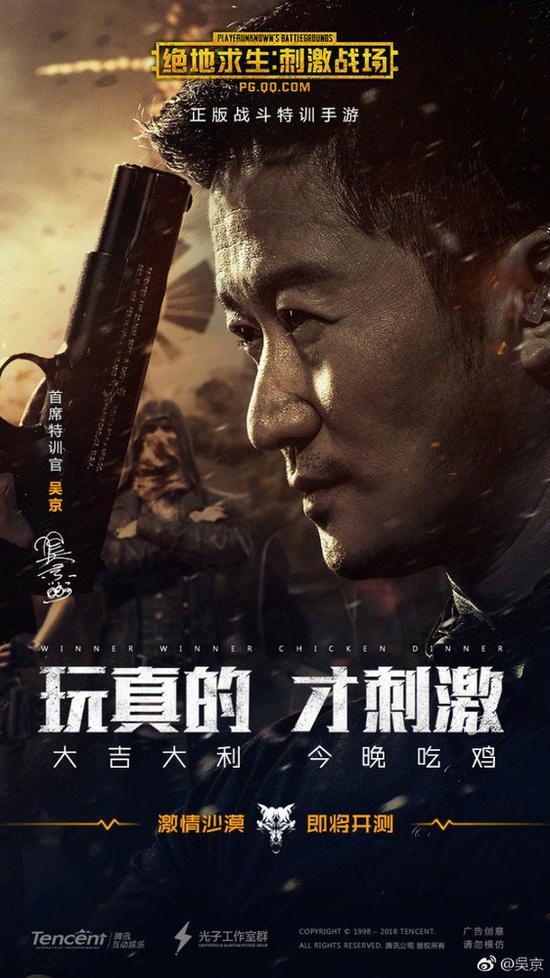 吴京微博宣布代言手游《绝地求生:刺激战场》