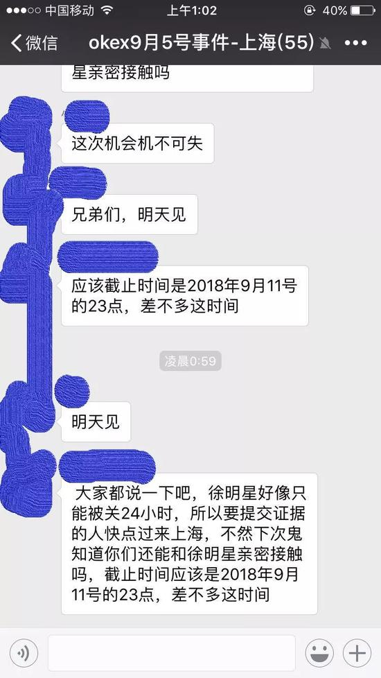 上海维权群成立并呼吁到派出所现场