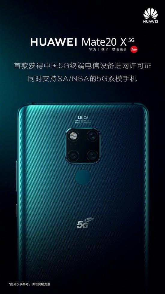 国行首款5G手机 华为Mate 20 X 5G素颜照出炉