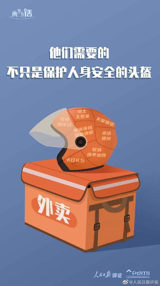 人民日报评论:外卖员需要的 不只是保护人身安全的头盔