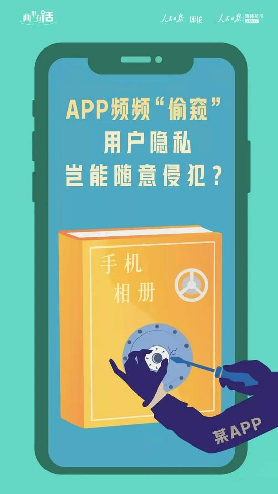 """App频频""""偷窥"""",用户隐私岂能随意侵犯?"""
