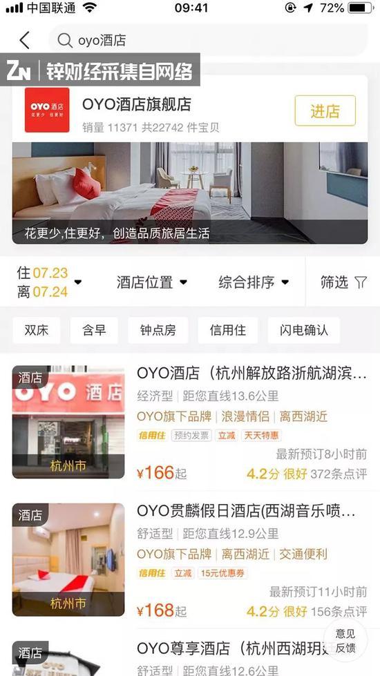 飞猪上的OYO酒店 图片来源于飞猪
