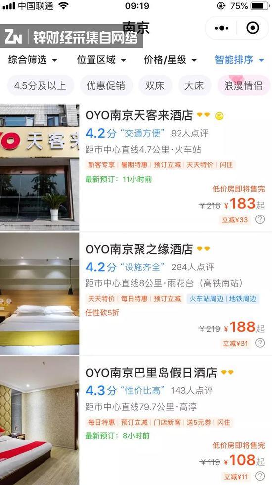 携程上的OYO酒店 图片来源�于ㄨ携程