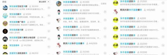QQ搜索群聊