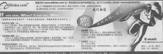 《钱江早报》是其时独一一家情愿为阿里巴巴登载告白的报纸