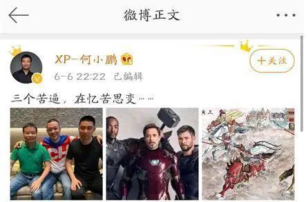 李斌、李想和何小鹏合照微博 图源网络