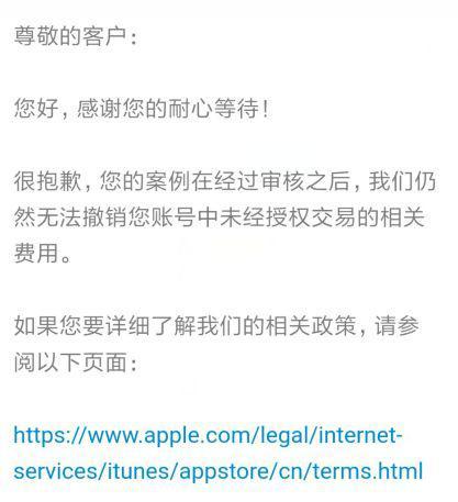 ▲被盗刷后向苹果申请撤销交易失败(消费者供图)