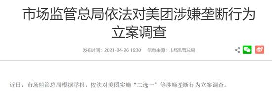 美团反垄断罚款或超40亿 王兴的扩张会踩刹车吗?