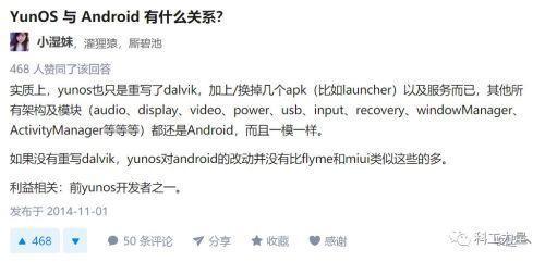针对网络对Yun OS的种种质疑,笔者咨询了阿里员工,得到的回复是: