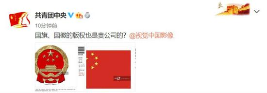 共青团中央喊话视觉中国