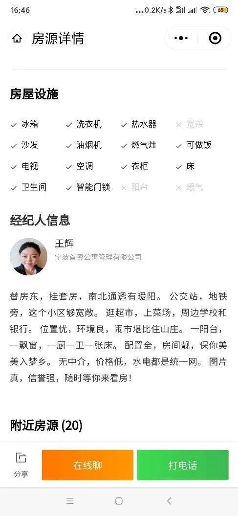 宁波首资员工发布在安居客上的房源信息截图,图片由受访者提供