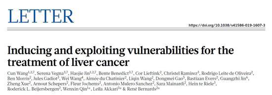 《自然》重磅:肝癌治疗有望迎来新突破自然细胞凋亡肝癌