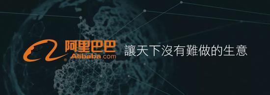 是一家技术公司还是一家做生意的公司,始终是中国互联网界对阿里巴巴误解的来源