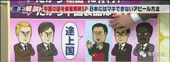 """日本网友吐槽中国是""""发展中国家""""的说法在外交和经贸问题上有玩双标嫌疑"""