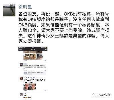 OKcoin创始人徐明星发表在朋友圈的声明