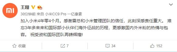 小米集团总裁王翔上任:深感责任重大 感谢雷总信任