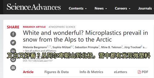 北极雪中惊现大量塑料颗粒!地球现在还剩几块净土?