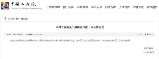 截图来自中国工程院官网