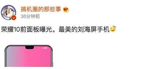 荣耀10设计大曝光 刘海屏确认/前置双摄金主 赵今