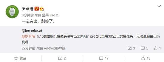 罗永浩:新旗舰机摄像头一定凸出 别等了杀人不分左右ed2k
