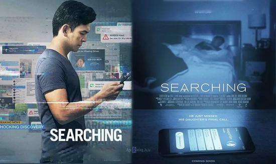 ▲ 《网络迷踪》(Searching)
