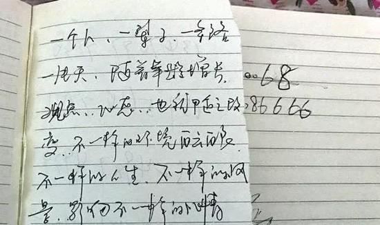 图|吴德宏的日记