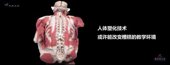教人体解剖学的老师,有时真是斯文扫地