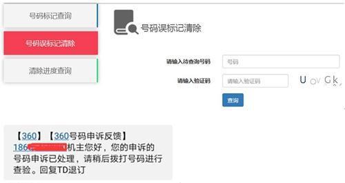 號碼標記刪除。中國新聞網 圖