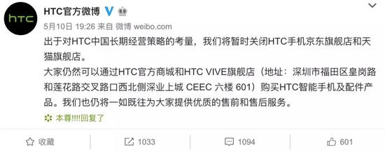 最近已经很少能看到HTC的新闻了,这倒好,以后连买都不好买了...