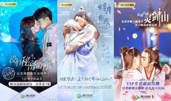 除《陈情令》与《庆余年》外,这三部剧也采用了超前点播策略